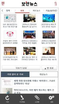 보안뉴스 screenshot 4
