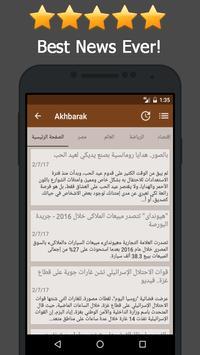 News United Arab Emirates - Newspaper Online screenshot 1