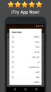 News Egypt Online apk screenshot