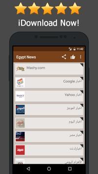 News Egypt Online poster