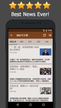 News Hong Kong Online apk screenshot