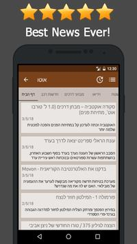 News Israel Online apk screenshot