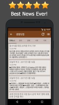 News Korea Online screenshot 1