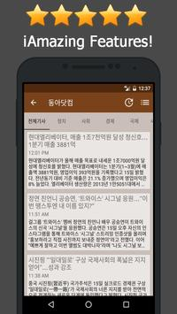 News Korea Online apk screenshot