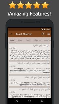 News Lebanon Online apk screenshot