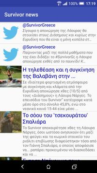 Survivor Greek News screenshot 2