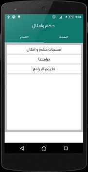 حكم وامثال screenshot 1