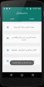 حكم وامثال screenshot 3