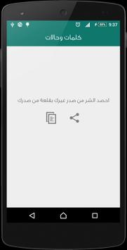 حكم وامثال screenshot 4