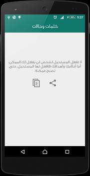 حكم وامثال screenshot 5