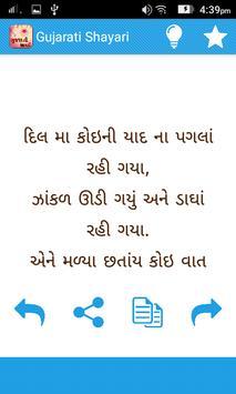 Gujarati Shayari screenshot 1
