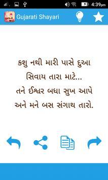Gujarati Shayari screenshot 2