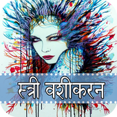 Stree Vashikaran icon