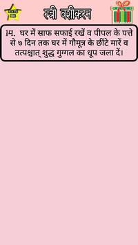 Stree Vashikaran screenshot 5