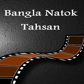 Tahsan Natok(তাহসান নাটক) icon
