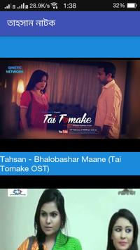 Tahsan Natok(তাহসান নাটক) screenshot 4