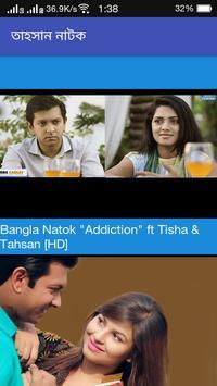 Tahsan Natok(তাহসান নাটক) apk screenshot