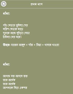 বাংলা ধাধা apk screenshot