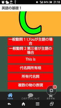 英語の基本01 動詞形 poster
