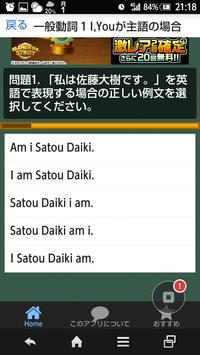英語の基本01 動詞形 apk screenshot