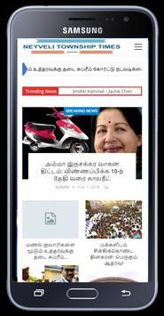 Neyveli News screenshot 1