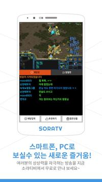 소라티비_ONAIR screenshot 3