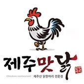제주맛닭 icon
