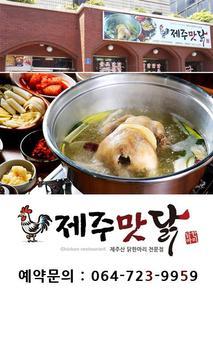 제주맛닭 poster