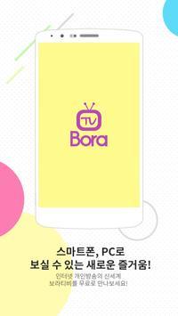보라티비 실시간인터넷방송 apk screenshot