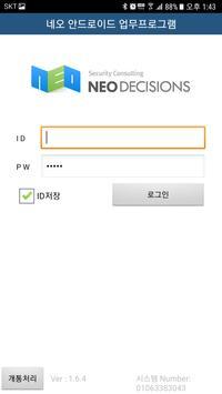 네오 모바일 ERP screenshot 1