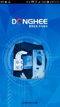동희오토 행거안착감지 비전시스템 poster