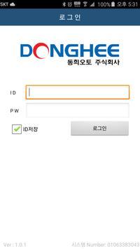 동희오토 행거안착감지 비전시스템 apk screenshot