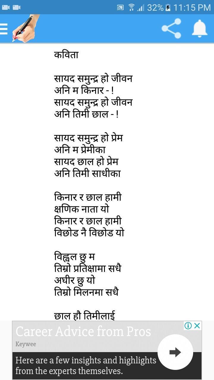 Nepali Kabita (नेपाली कविता) for Android - APK