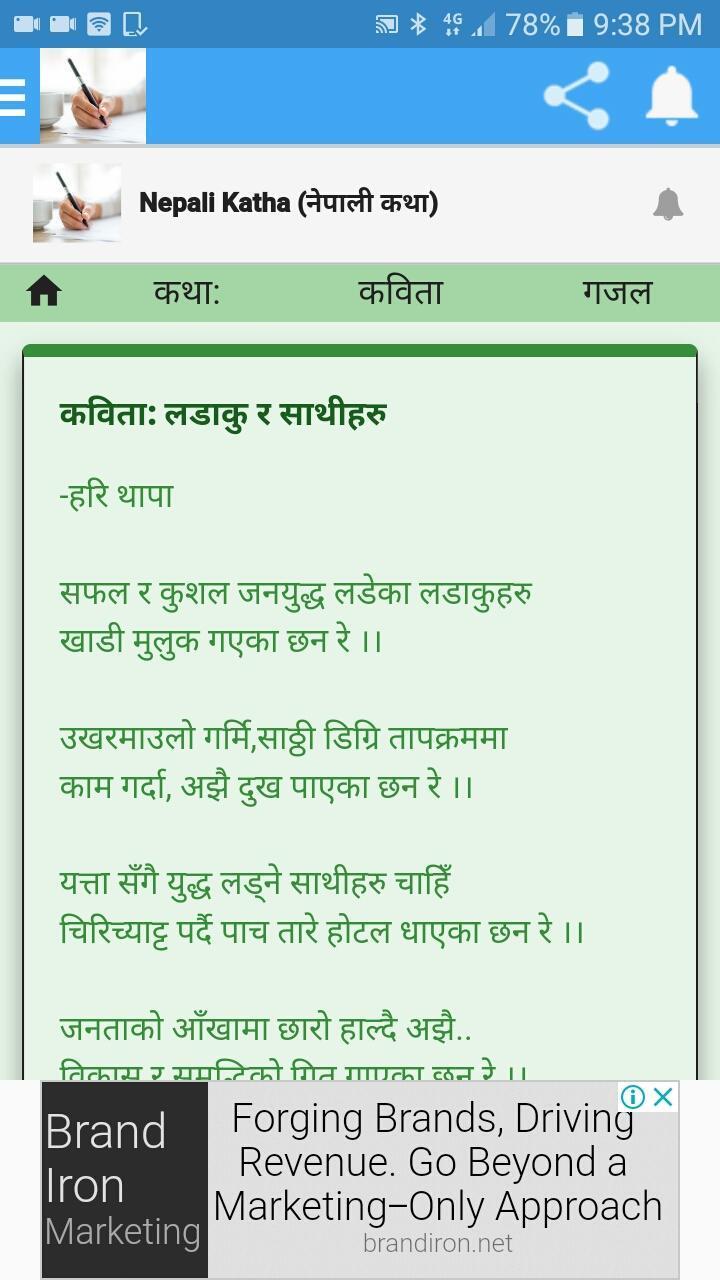 Nepali sahitya kabita