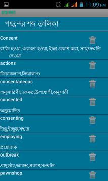 চন্দ্রকথা apk screenshot