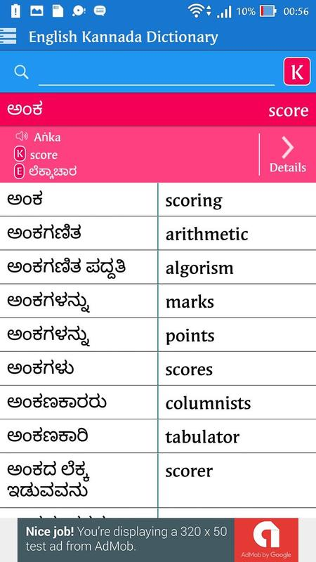 Dating meaning in kannada