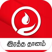 Nithra Blood Donor இரத்த தானம் icon