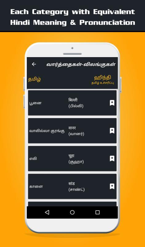 Learn Hindi From English And Tamil Para Android Apk Baixar