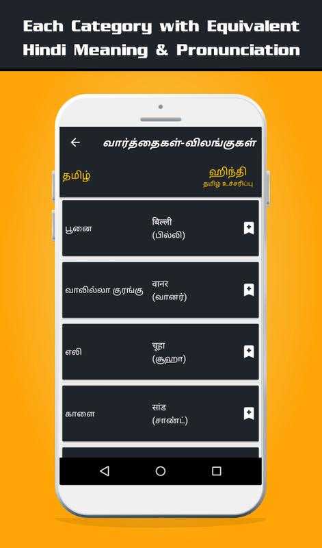 Learn Hindi From English And Tamil Para Android Apk Baixar