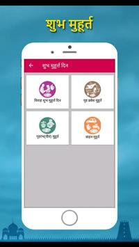 Hindi Calendar 2018 - 2019 screenshot 3