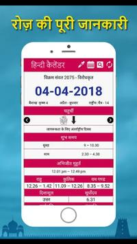 Hindi Calendar 2018 - 2019 screenshot 1