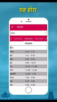 Hindi Calendar 2018 - 2019 screenshot 7
