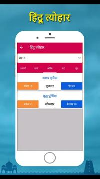 Hindi Calendar 2018 - 2019 screenshot 5