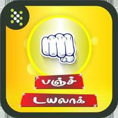 Tamil Punch Dialogue - தமிழ் பஞ்ச் டயலாக்ஸ் icon
