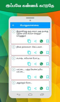 Tamil Punch Dialogue - தமிழ் பஞ்ச் டயலாக்ஸ் apk screenshot
