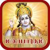 Mahabharatham in Tamil - மகாபாரதம் Zeichen