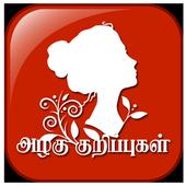 Beauty Tips in Tamil - அழகு குறிப்புகள் icon