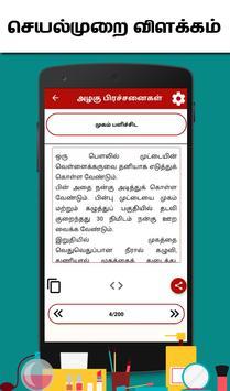 Beauty Tips in Tamil - அழகு குறிப்புகள் screenshot 4