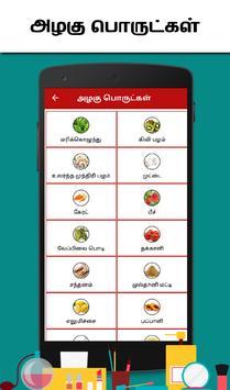 Beauty Tips in Tamil - அழகு குறிப்புகள் screenshot 5