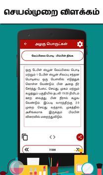Beauty Tips in Tamil - அழகு குறிப்புகள் screenshot 6